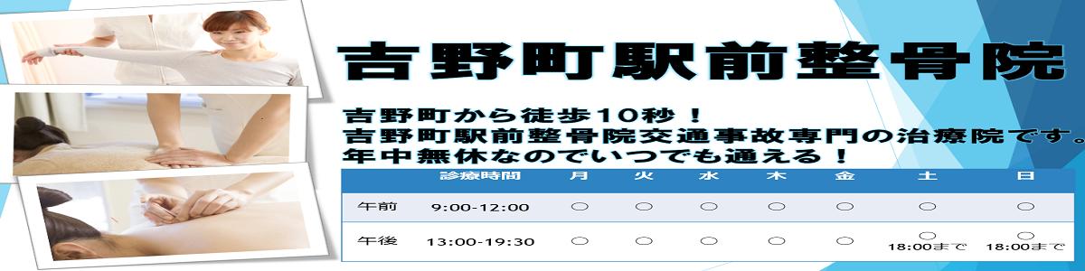 吉野町から徒歩1分 年中無休であなたを治療いたします♪交通事故専門の治療院です!